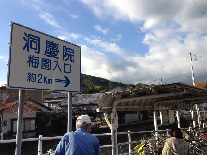 This is a sign showing the way to the temple, 2km to go.